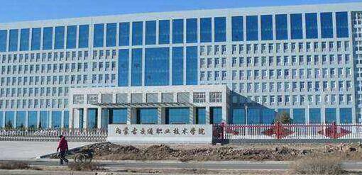 内蒙古交通职业技术学院继续教育学院成人教育招生公告