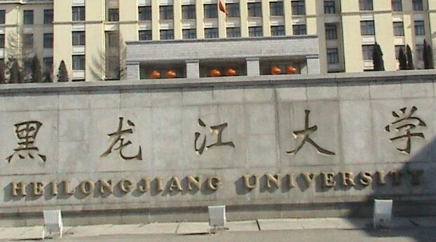 黑龙江大学继续教育学院--新生报名须知