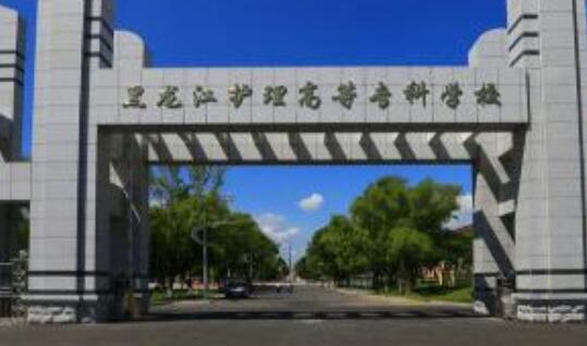 黑龙江高等护理专科学校继续教育学院--函授大专本科报名