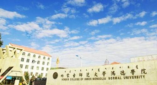 内蒙古美术职业学院继续教育学院--新生报名通道