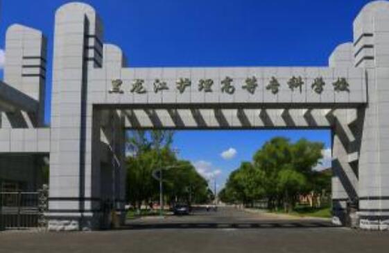 黑龙江护理高等专科学校继续教育学院--函授大专本科报名