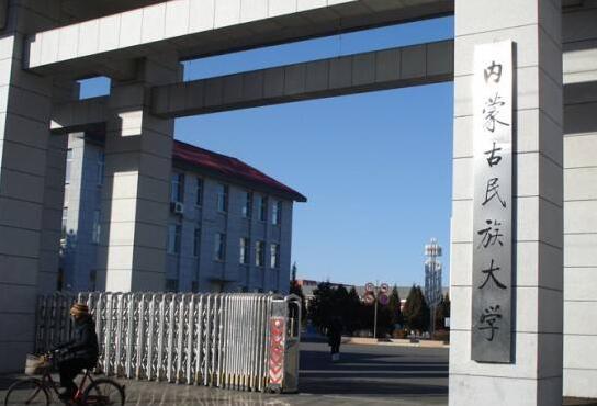 内蒙古民族大学继续教育学院招生简章【含专业】