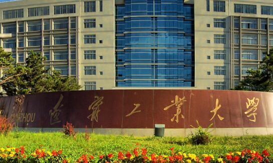辽宁工业大学继续教育学院2020年招生简章