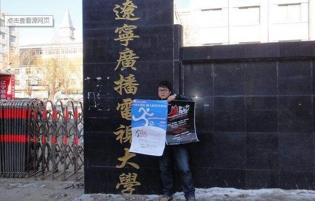 辽宁广播电视大学继续教育学院招生公告2020年