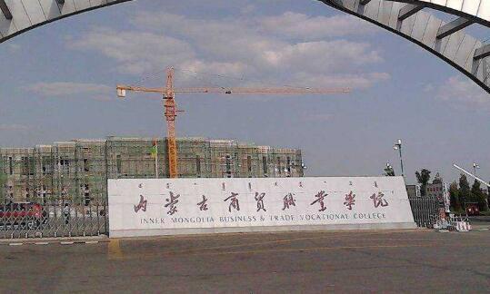 内蒙古商贸职业学院继续教育学院成人教育招生公告
