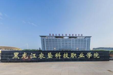 黑龙江农垦科技职业学院继续教育学院--新生报名须知
