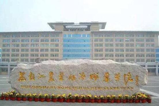 黑龙江农业工程职业学院继续教育学院--新生报名须知