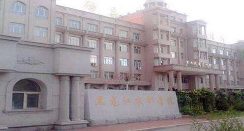 黑龙江农业职业技术学院继续教育学院--函授大专本科报名