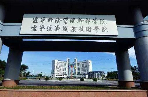 辽宁经济职业技术学院继续教育学院2020年招生公告