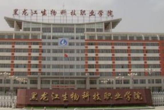 黑龙江生物科技职业学院继续教育学院--函授大专本科报名