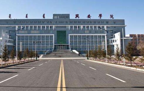 兴安职业技术学院继续教育学院招生简章【含专业】