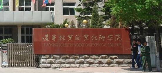 辽宁林业职业技术学院继续教育学院成人教育招生公告