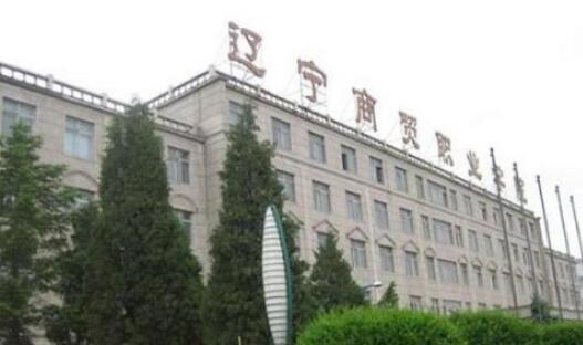 辽宁商贸职业学院继续教育学院招生公告2020年