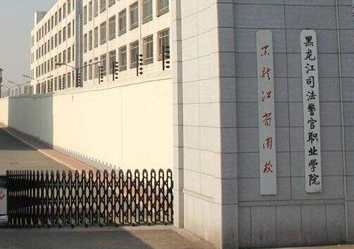 黑龙江司法警官职业学院继续教育学院2020年招生公告