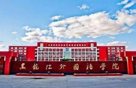 黑龙江外国语学院继续教育学院2020年招生简章