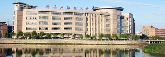 辽宁石油化工大学继续教育学院招生公告2020年