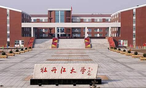 牡丹江大学继续教育学院---绿色报名通道