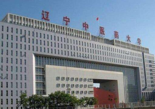 辽宁中医药大学继续教育学院2020年招生公告