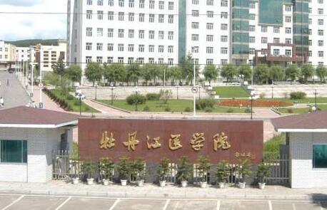 牡丹江医学院继续教育学院2020年招生简章