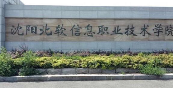 沈阳北软信息职业技术学院继续教育学院--新生报名通道