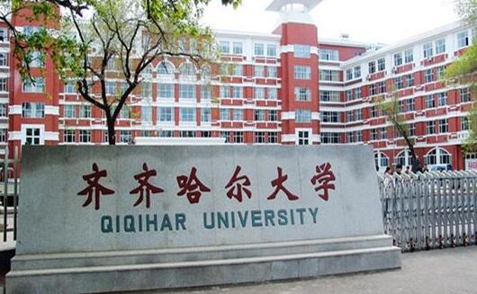 齐齐哈尔大学继续教育学院--函授大专本科报名