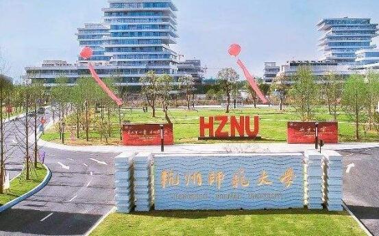 杭州师范大学继续教育学院远程教育报名
