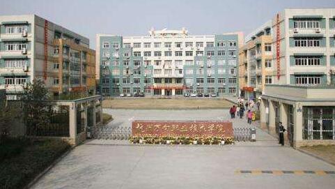 杭州万向职业技术学院继续教育学院2020年报名须知