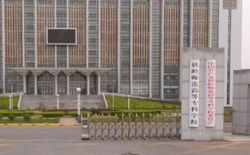 铁岭师范高等专科学校继续教育学院成人教育招生公告