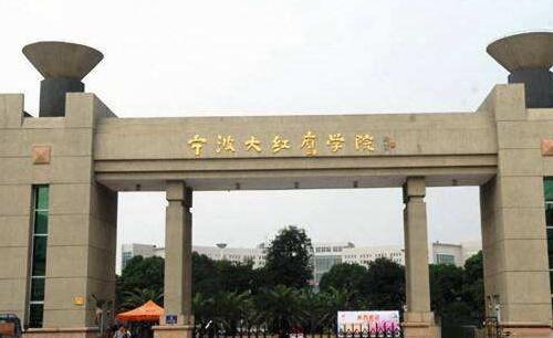 宁波大红鹰学院继续教育学院---新生咨询入口