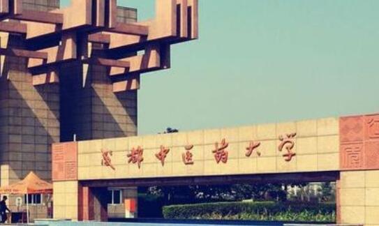 成都中医药大学继续教育学院招生信息公示2020年