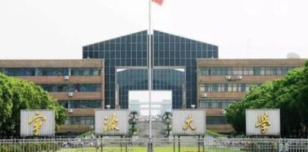宁波大学继续教育学院远程教育报名