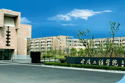 宁波工程学院继续教育学院招生公示【最新】