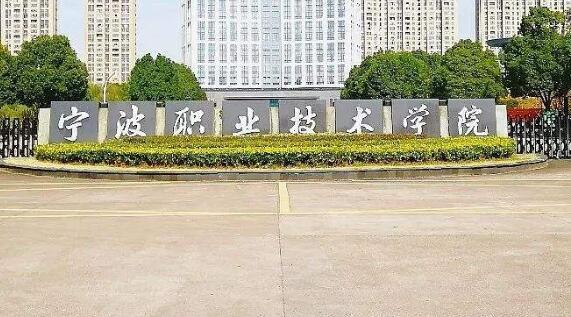 宁波职业技术学院继续教育学院招生公示【最新】
