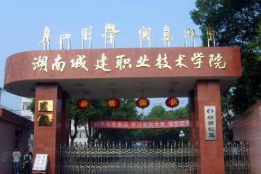 湖南城建职业技术学院继续教育学院2020年报名须知