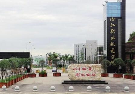 内江职业技术学院继续教育学院--远程网络教育学历