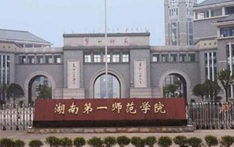 湖南第一师范学院继续教育学院2020年报名须知