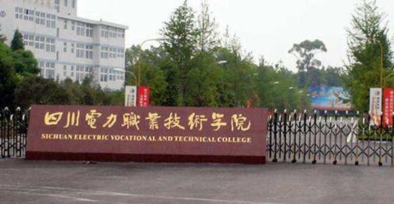 四川电力职业技术学院继续教育学院--远程网络教育学历