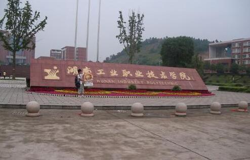 湖南工程职业技术学院继续教育学院---新生咨询入口