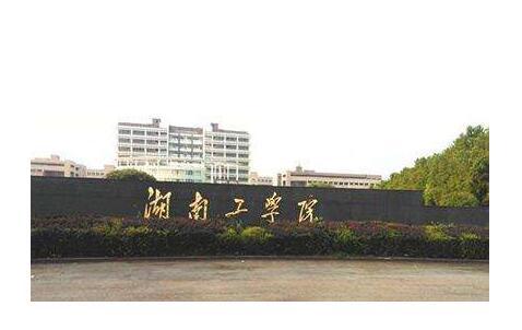 湖南工学院继续教育学院2020年报名须知