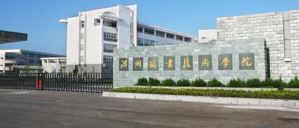 温州科技职业学院继续教育学院招生公示【最新】