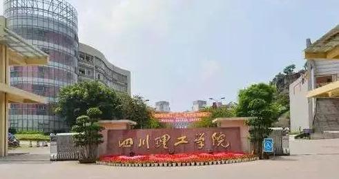 四川理工学院继续教育学院--远程网络教育学历