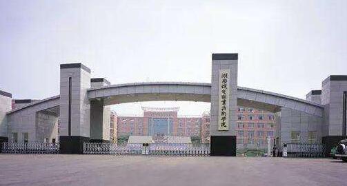 湖南机电职业技术学院继续教育学院---新生咨询入口