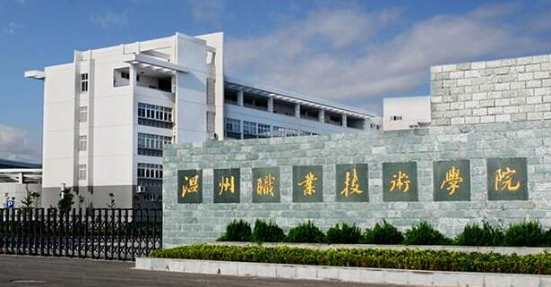 温州职业技术学院继续教育学院招生信息公示2020年