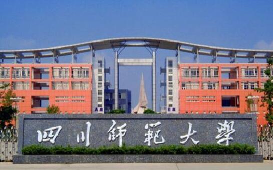 四川师范大学继续教育学院--远程网络教育学历