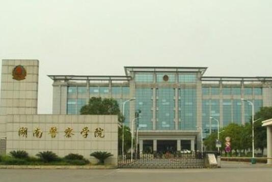 湖南警察学院继续教育学院2020年报名须知