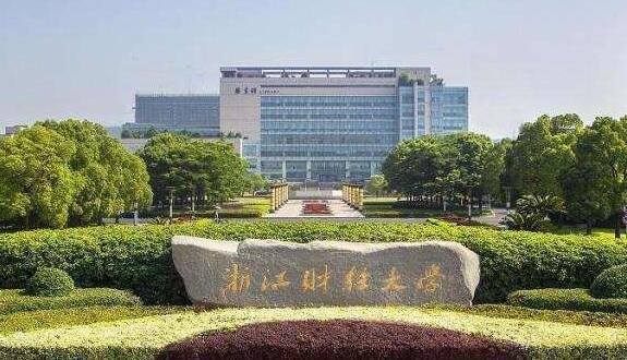 浙江财经大学继续教育学院招生信息公示2020年