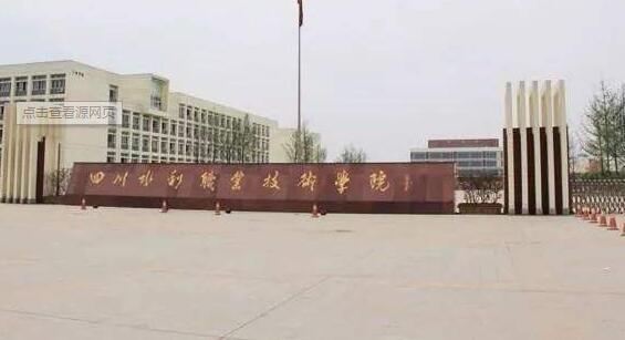 四川水利职业技术学院继续教育学院远程教育报名