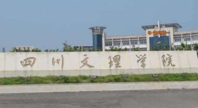 四川文理学院继续教育学院--新生快速报名通道