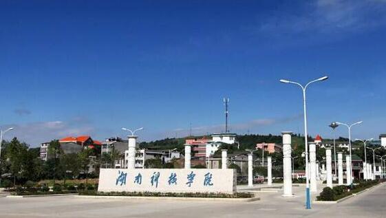 湖南科技学院继续教育学院--函授文凭报名需知