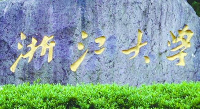 浙江大学继续教育学院2020年最新招生专业